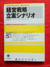 日文原版: 经营战略立案……  (书名见图片,大32开,300页,佐藤义典 著)
