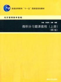 微积分习题课教程(上册,第2版)