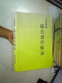 中华舜裔 陈氏谱序辑录
