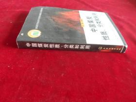 中国煤炭性质、分类和利用