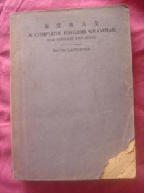 英文典大全 A COMPLETE ENGLISH GRAMMAR for CHINESE  STUDENTS