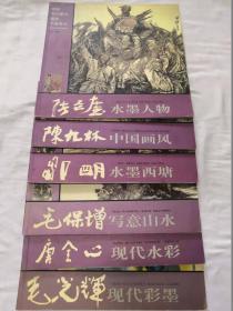 中国当代著名画家个案研究 6本