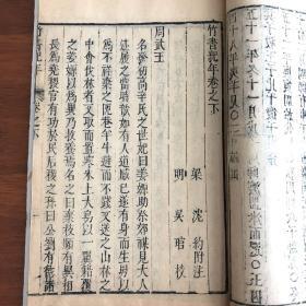 竹书纪年(清康熙七年版 汪士汉编《秘书二十一种》之一。上、下巻一册全)