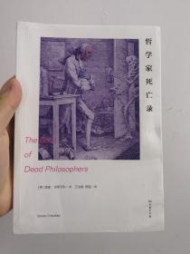 哲学家死亡录