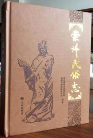 崇州民俗志