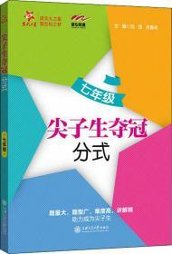 尖子生夺冠——七年级(分式)