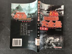 解放战争大全景:北平 天津