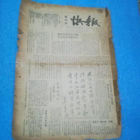 【报纸】快报 平原省军事干部学校 1951.7.7(8开四版 品相请看图)