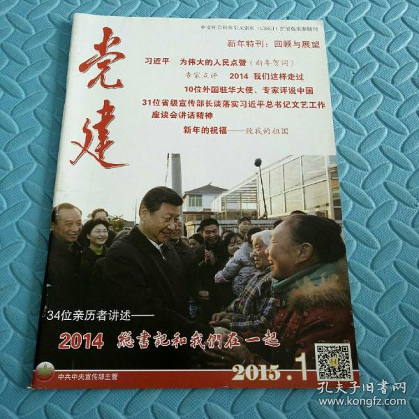 民易好运:抒发新期待共筑中国梦中国现代化走在中华优秀文化的大道上~党建(2015年第1期)