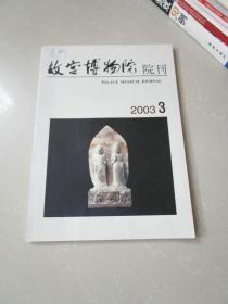 故宫博物院院刊2003年第3期