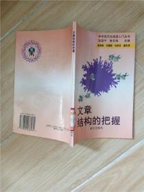 文章结构的把握(馆藏).