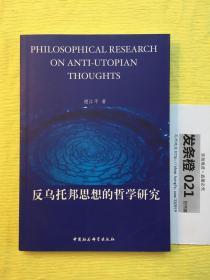 反乌托邦思想的哲学研究