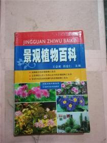 景观植物百科【书脊受损,正书口有笔迹】