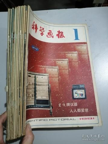 科學畫報1981年1-12期