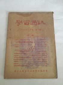 学习通讯1954年(第13-18期)