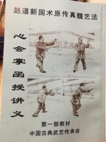 赵道新国术原传真髓艺法。心会掌函授讲义