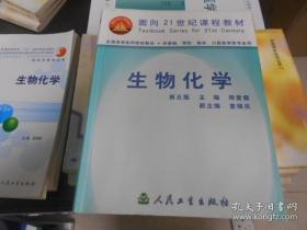 面向21世纪课程教材--生物化学(第五版)