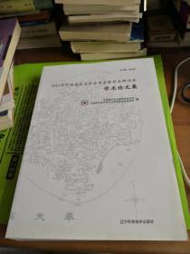 2012中国建筑史学会年会暨学术研讨会 学术论文集