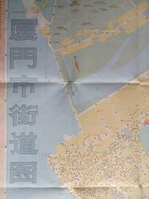 【旧地图】厦门市街道图  2开  1986年9月1版1印