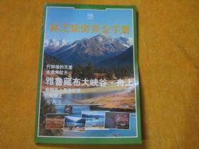 林芝旅游黄金手册