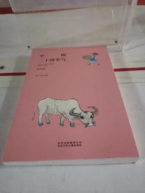 中国二十四节气(彩绘版)