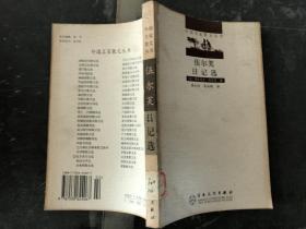伍尔芙日记选:外国名家散文丛书