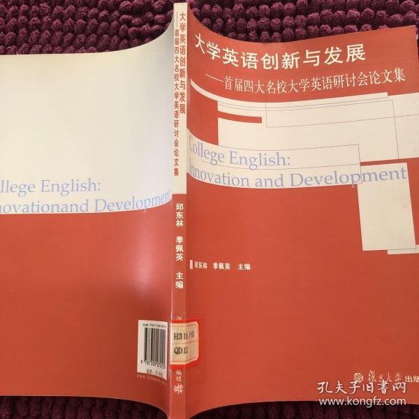 大学英语创新与发展:首届四大名校大学英语研讨会论文集