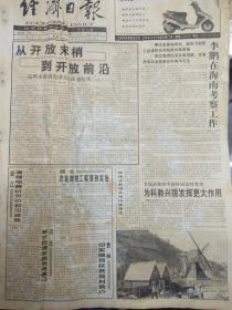 經濟日報 1999年2月23日 (4開四版);李鵬;現代集團鄭周永