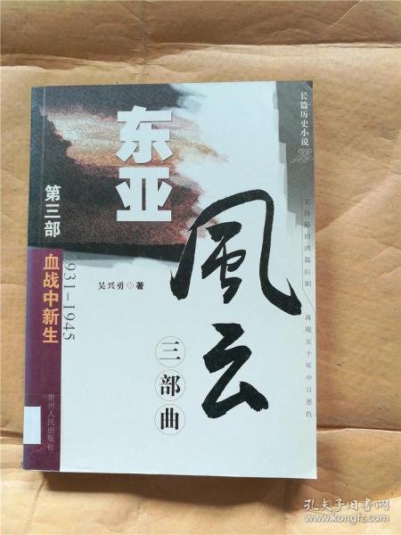 东亚风云三部曲 (第三部  血战中新生1931-1945)