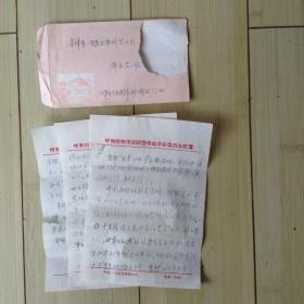 文革延安图案信封 革委会32开便笺信纸3张合售。祁玉芝 货号20