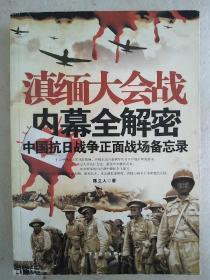 滇缅大会战内幕全解密~A16