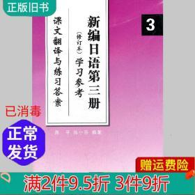 新编日语3第三册修订本学习参考课文翻译与练习答案 周平 9787544625340