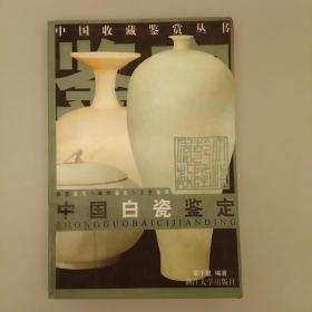 中国白瓷鉴定     2020.8.8