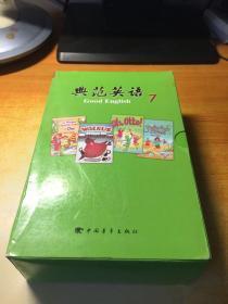 典范英语7(全18册)无光盘