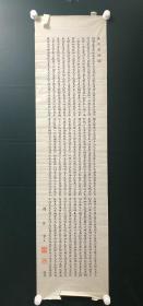 日本回流字画 软片   4016   正信念佛偈