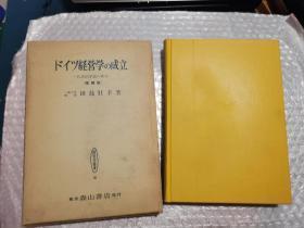 经营学的成立 增补版,少量划痕 2-3页【日文原版】