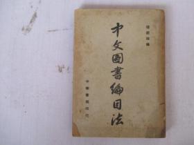 民國36年版:中國圖書編目法