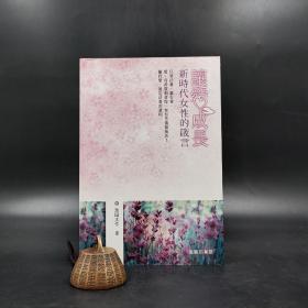 香港商务版  池田大作《让爱成长:新时代女性的箴言》(锁线胶订)
