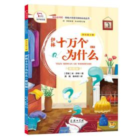 伊林十万个为什么(教材版)(四年级下)