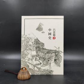 香港商务版  呂思勉《呂思勉講中國史》