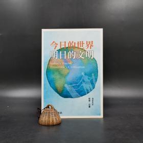 香港商务版  努尔‧亚曼、池田大作 著 陈鹏仁 译 《今日的世界.明日的文明》(锁线胶订)