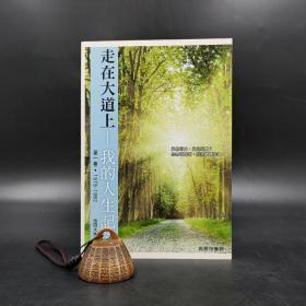 香港商务版   池田大作《走在大道上 (第一卷)》(锁线胶订)