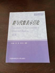 群与代数表示引论:第2版·研究生教学用书