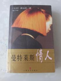 渡边淳一 毛笔签名钤印本《曼特莱斯情人》,中文作品签名稀见,品相如图