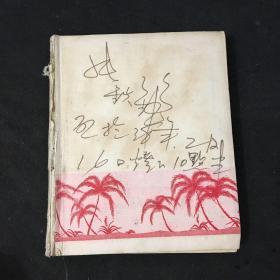 老笔记本,1949年2月-1952年 (一个上海人的生活笔记)