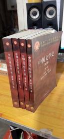 中国文学史(第三版) 全四卷