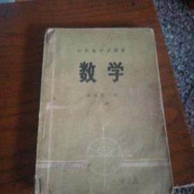 高中数学第一册