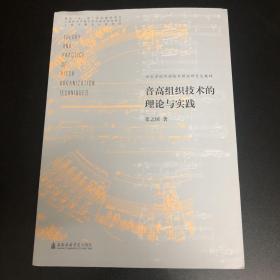 音高组织技术的理论与实践 姜之国 上海音乐学院出版社