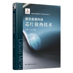 液态金属先进芯片散热技术(液态金属物质科学与科技研究丛书)