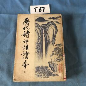 历代诗评注读本 上册
